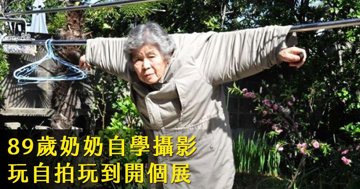 e69caae591bde5908d 1 24.png?resize=1200,630 - 89歲的她創意勝出年輕人:玩自拍玩到攝影展的日本老奶奶