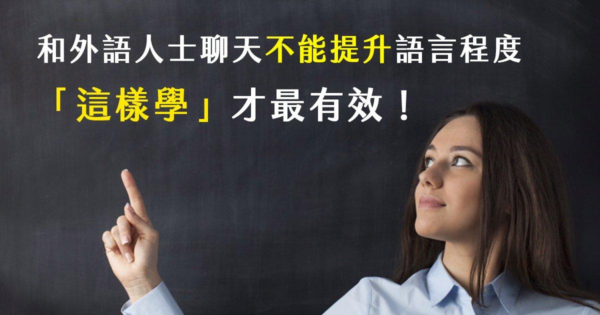 e69caae591bde5908d 1 32.png?resize=1200,630 - 怎樣學英文才能有效進步?「和外國人聊天」並不能提升整體水平!