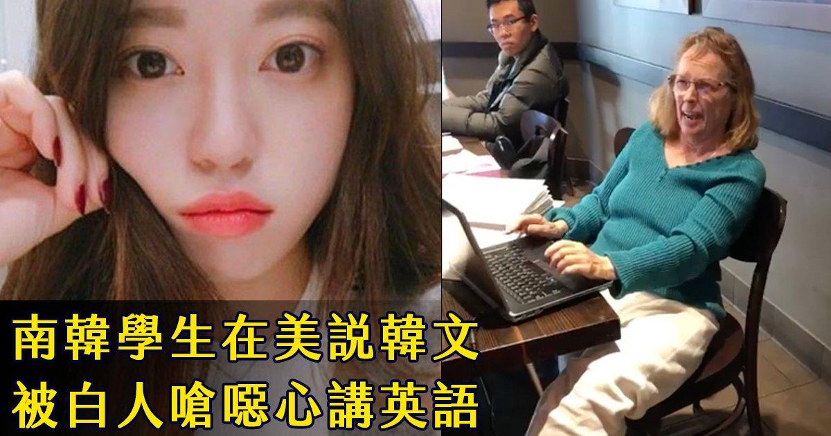 e69caae591bde5908d 1 44 - 南韓留學生在美國星巴克說韓文卻被白人嗆:很噁心,講英文!