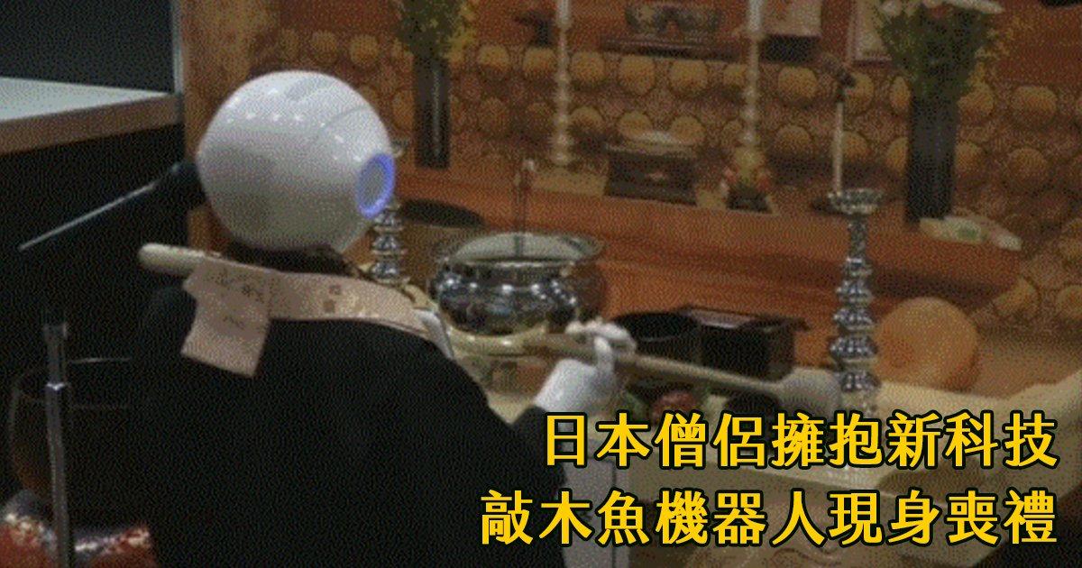 e69caae591bde5908d 1 52.png?resize=1200,630 - 敲木魚的人手不足?日本僧侶擁抱新科技,電子木魚聰明誦經打拍