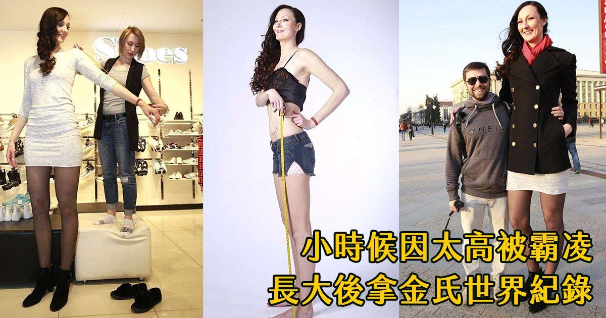 e69caae591bde5908d 1 53.png?resize=1200,630 - 巨人美女:因為133公分的長腿被霸凌,長大後打破世界紀錄!