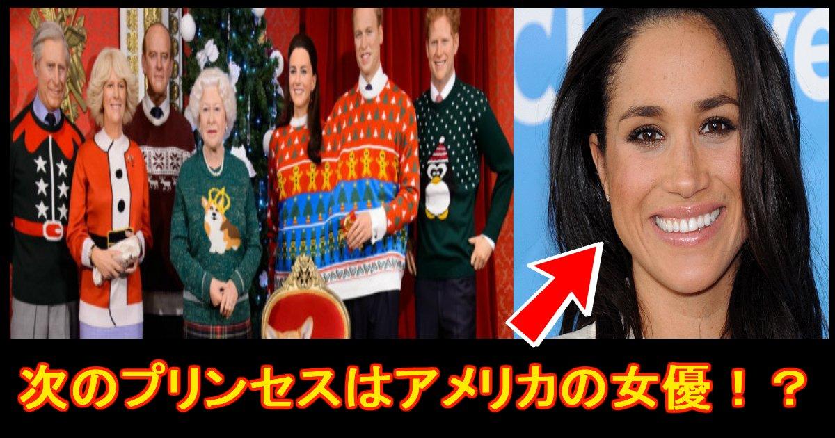 e784a1e9a18ckk.jpg?resize=1200,630 - 【歴史的!?】ヘンリー王子と婚約したアメリカの女優。