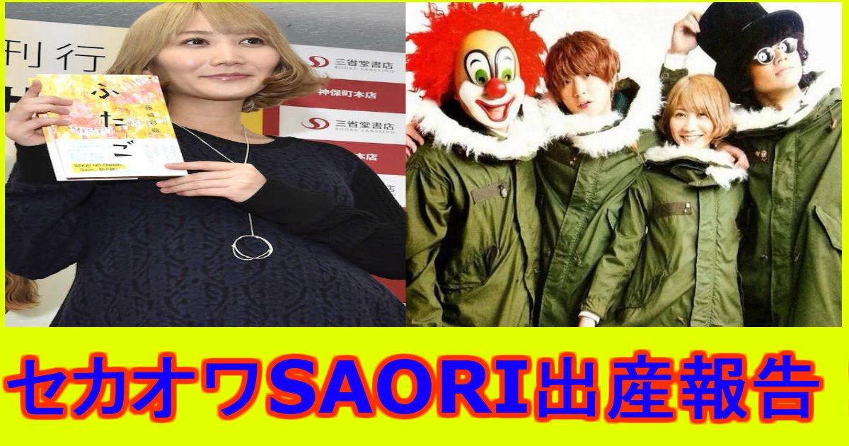 e784a1e9a18ctyuliwueiodax - 『SEKAI NO OWARI』のSaoriが出産を報告!