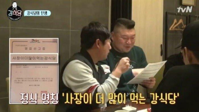 tvN '신서유기 외전-강식당'