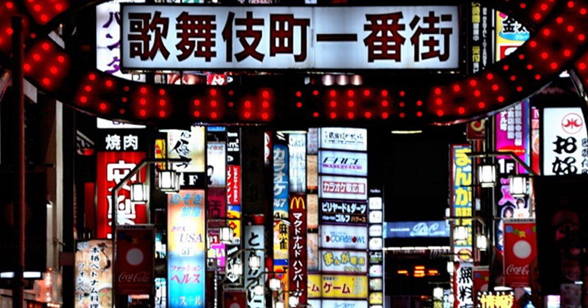 eba994ec9db83.jpg?resize=1200,630 - 일본에서 위험하다고 소문난 지역 Top 5 (여행 시 참고)