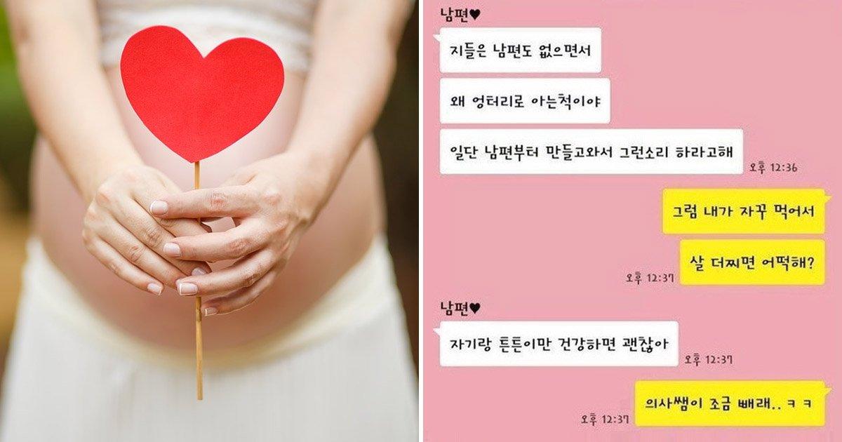 ec8db8eb84a4ec9dbc 14.jpg?resize=412,232 - 임신 후 살찐 아내를 대하는 '사랑꾼' 남편의 설레이는 카톡 (사진 6+)