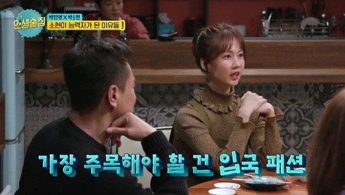 tvN '인생술집' 이하