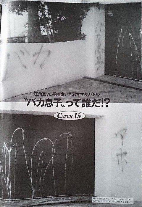江角マキコ 落書き에 대한 이미지 검색결과
