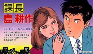 Image result for 島耕作 広告宣伝部門