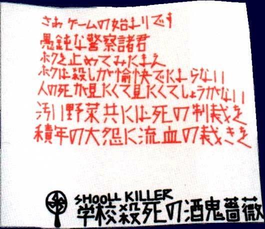 酒鬼薔薇聖斗,事件에 대한 이미지 검색결과