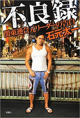 Image result for 石元太一