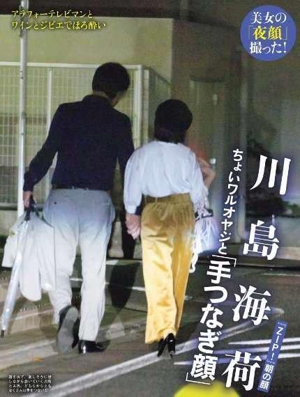 Image result for 川島海荷 デート