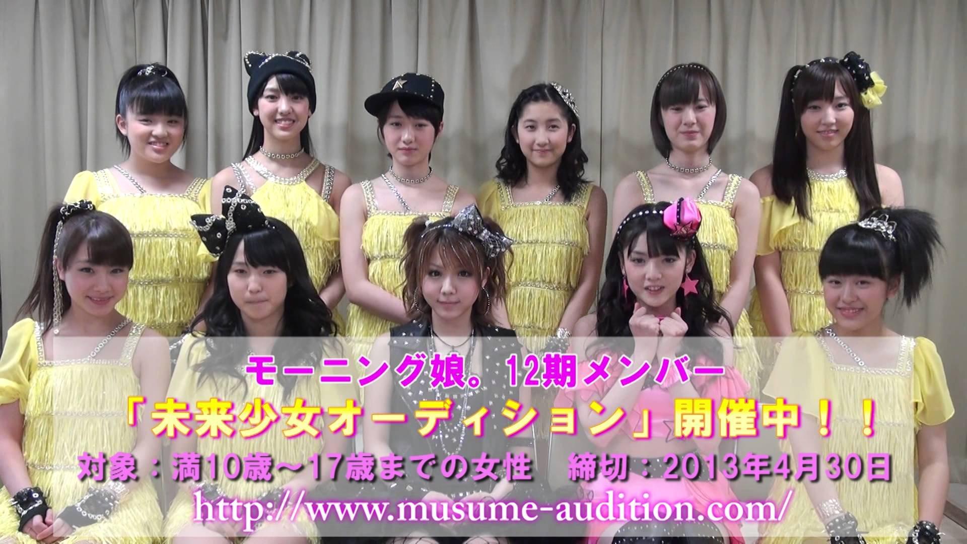 Image result for モーニング娘 オーディション