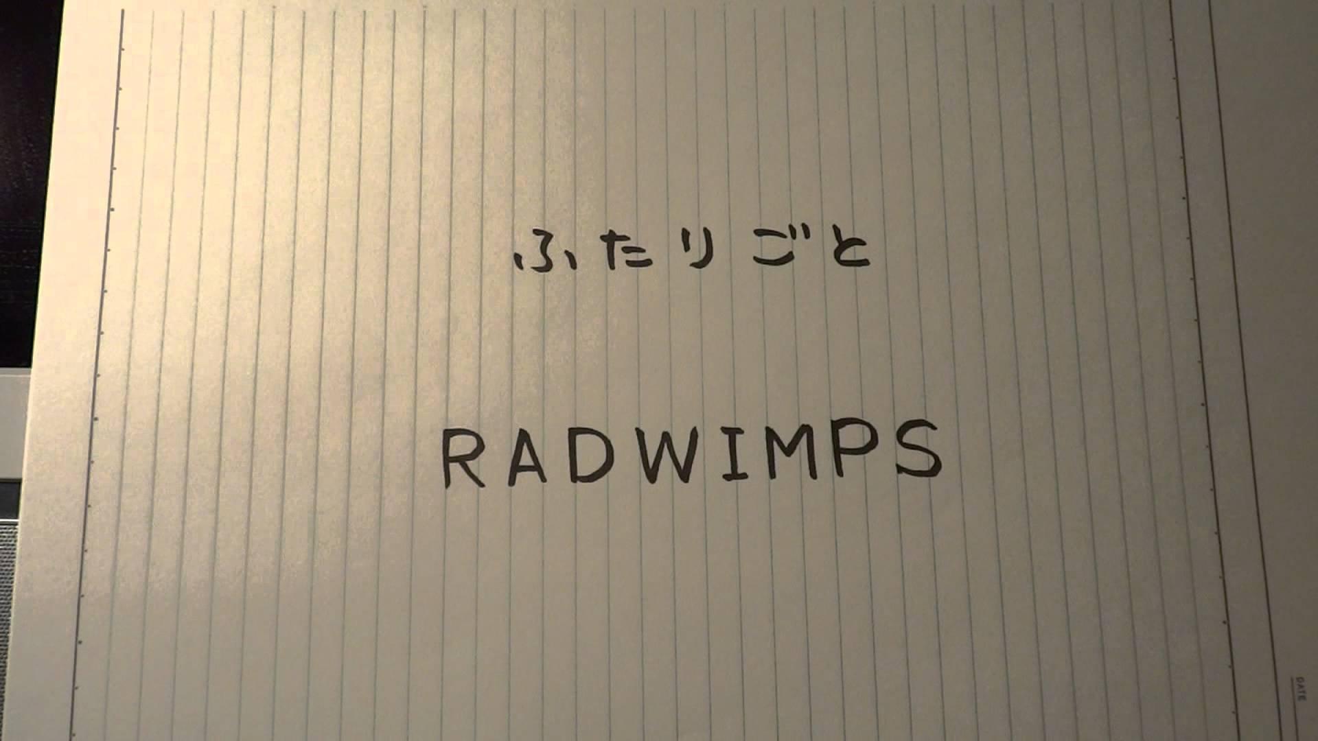 ラッドウィンプス ふたりごと에 대한 이미지 검색결과