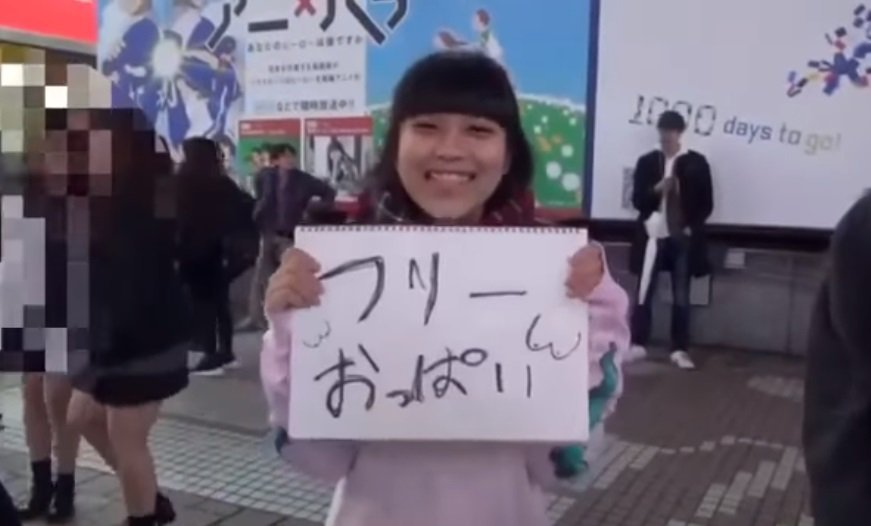 Image result for フリーおっぱい
