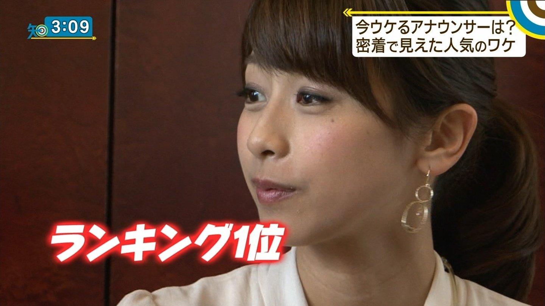 加藤綾子,性格에 대한 이미지 검색결과