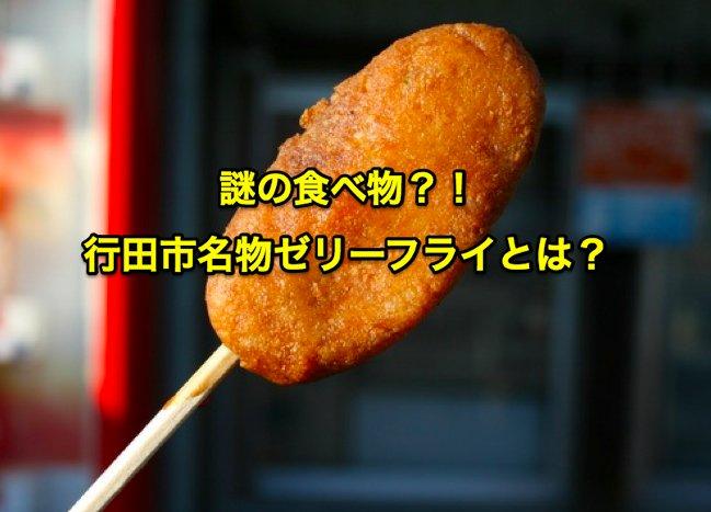 Image result for 行田市 布来(ふらい