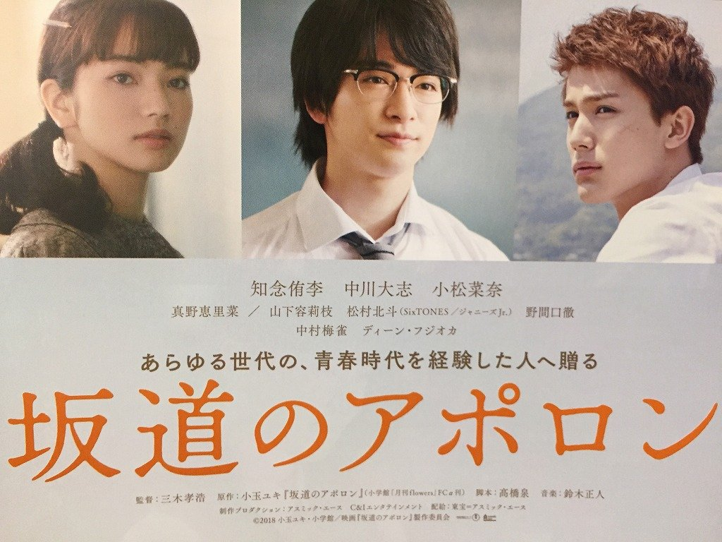 Image result for 坂道のアポロン 映画