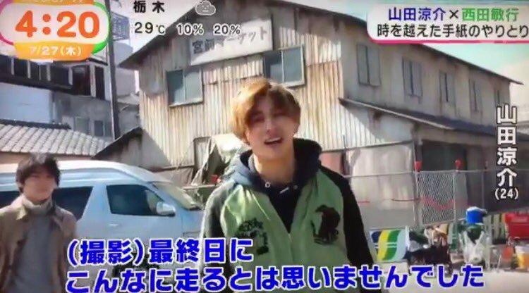 山田涼介 ナミヤ雑貨店の奇蹟에 대한 이미지 검색결과