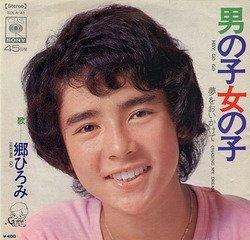 Image result for 郷ひろみ 男の子女の子