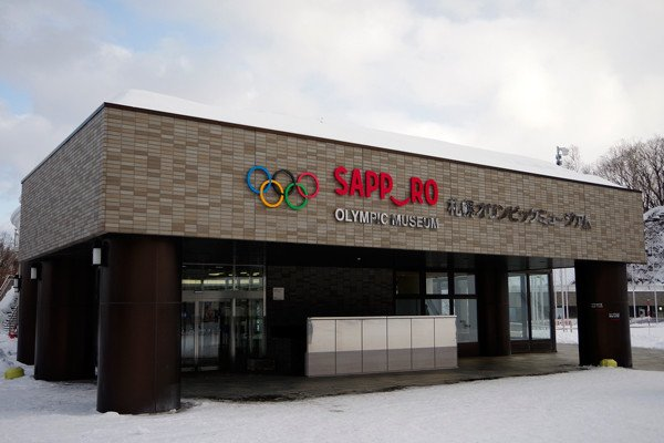 Image result for 札幌オリンピックミュージアム