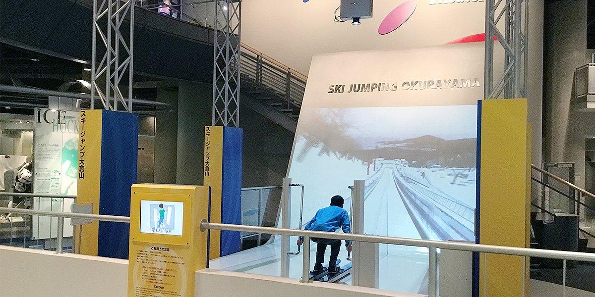 Image result for 札幌オリンピックミュージアム 体感