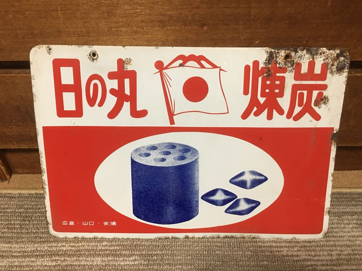 Image result for 練炭 コンクリート
