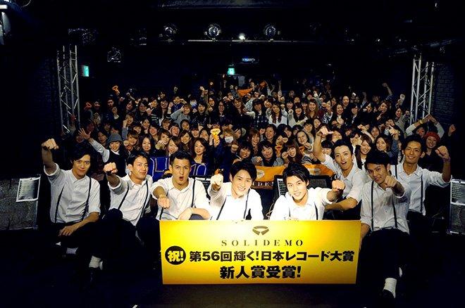 Image result for 輝く!日本レコード大賞