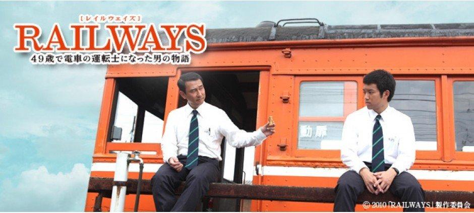 RAILWAYS 49歳で電車の運転士になった男の物語에 대한 이미지 검색결과