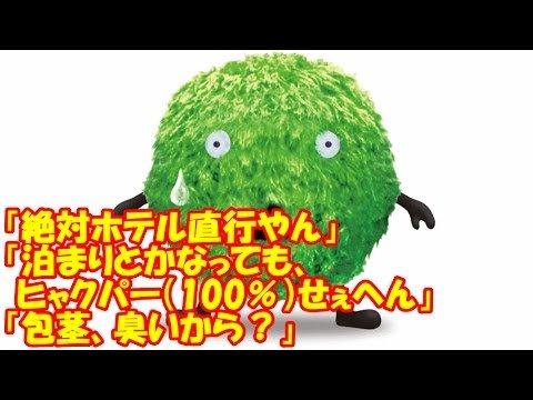 hqdefault 13.jpg?resize=1200,630 - 「包茎」発言の動画で大炎上!その真相とは?