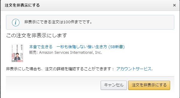 注文履歴 amazon 非表示機能에 대한 이미지 검색결과