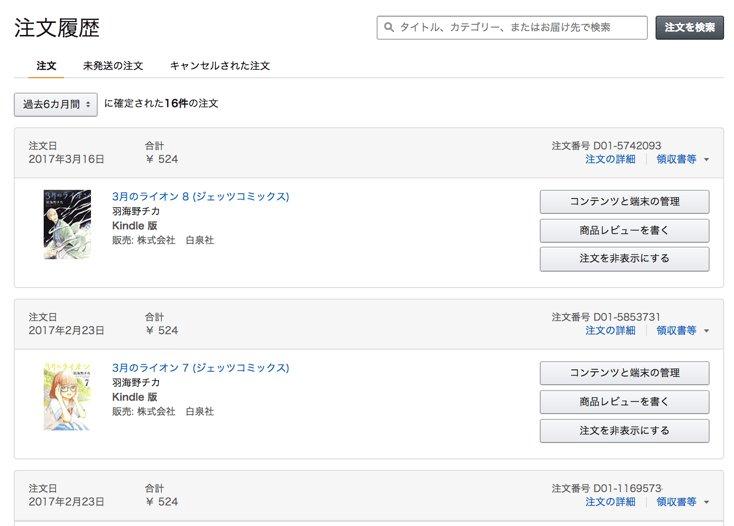 amazon,注文履歴에 대한 이미지 검색결과