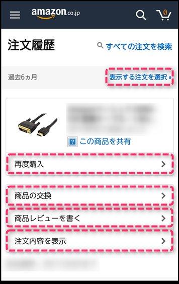 注文履歴 amazonアプリ에 대한 이미지 검색결과
