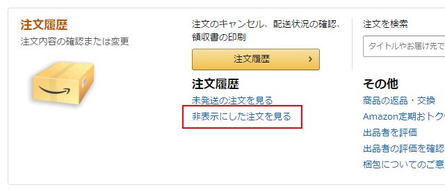 注文履歴 amazon 非表示にした注文を見る에 대한 이미지 검색결과