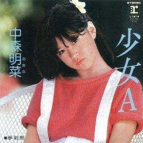 Image result for 中森明菜「少女A」