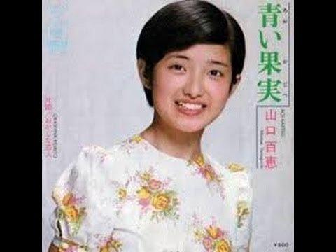 Image result for 山口百恵の「青い果実」
