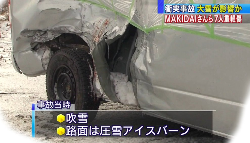 i was seriously injured in an accident exile makidai aftertaste and so on 20161224121640 - 事故で重傷を負ったexileマキダイ…後遺症などは大丈夫なの?