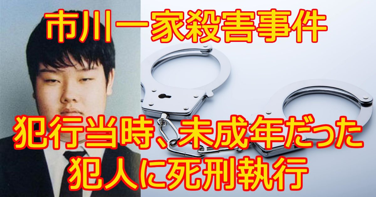 ichikawaikka.jpg?resize=1200,630 - 【顔画像公開】市川一家殺害事件の犯人、19日に死刑が執行される