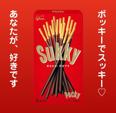 Image result for ポッキー