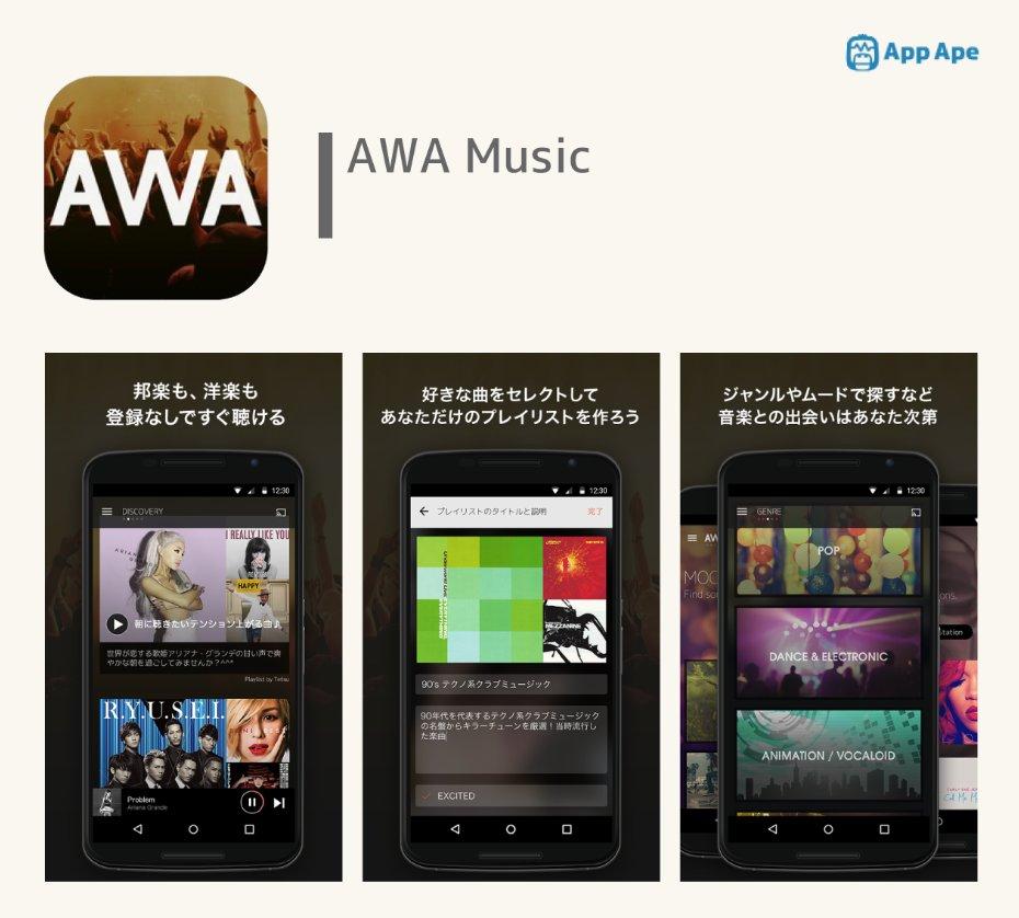 img 5a2660f1848fb - 【おすすめ5選】androidの音楽ストリーミングアプリ