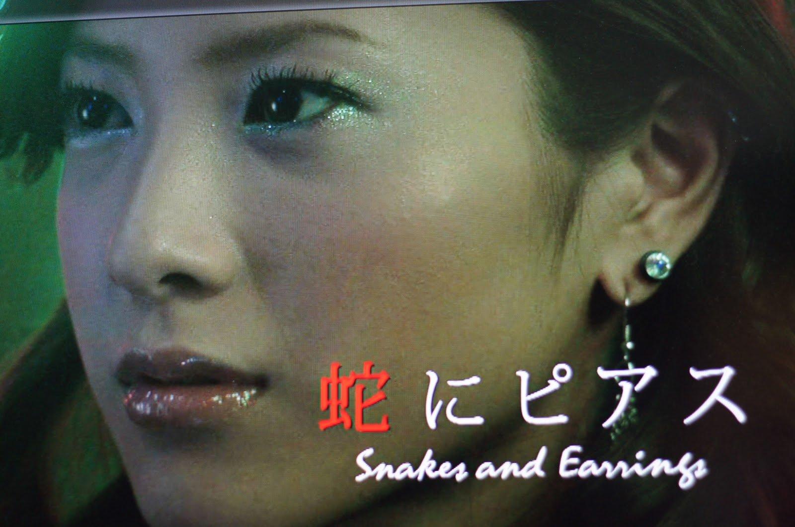 蛇 に ピアス アマ