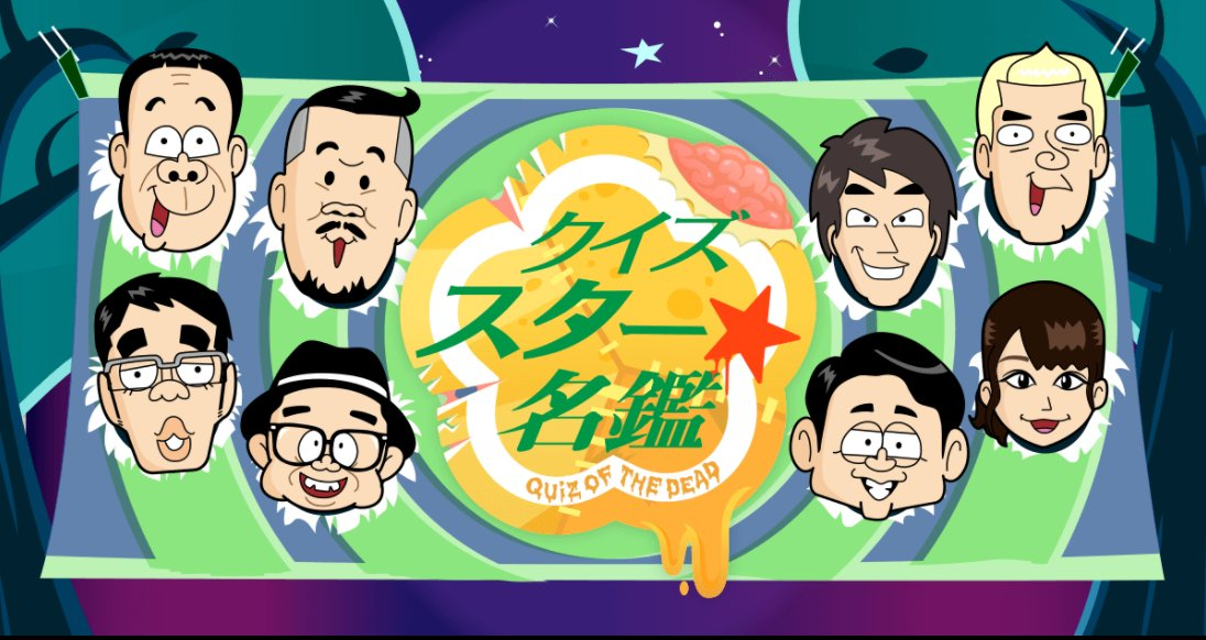 img 5a338be11f215.png?resize=1200,630 - 日本一下世話なクイズバラエティ「クイズ☆タレント名鑑」の演出術
