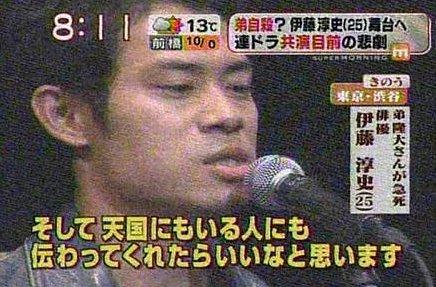 img 5a376c3d4392e - 伊藤隆大が自殺した本当の理由とは?兄との関係性、遺書などから真相に迫る