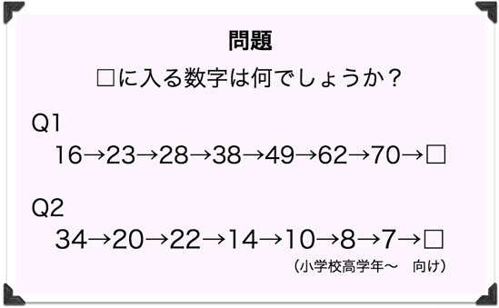 img 5a37ca5c3041d.png?resize=1200,630 - 【Quiz】□に入る数字は?