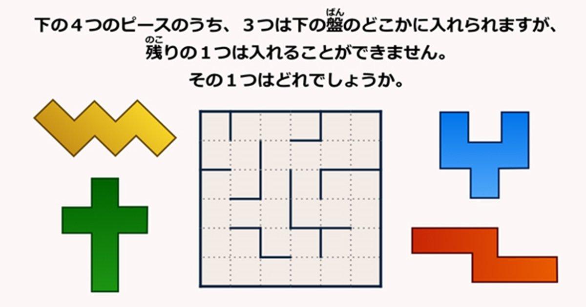 img 5a3a802cbe358 - 【Quiz】4つのピースのうち、盤の中に入らないのは?