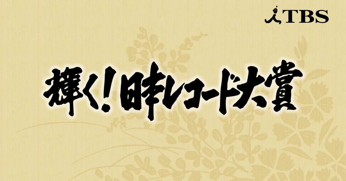 img 5a3e1afbbed87.png?resize=1200,630 - 日本レコード大賞の受賞作はどうやって決まる?
