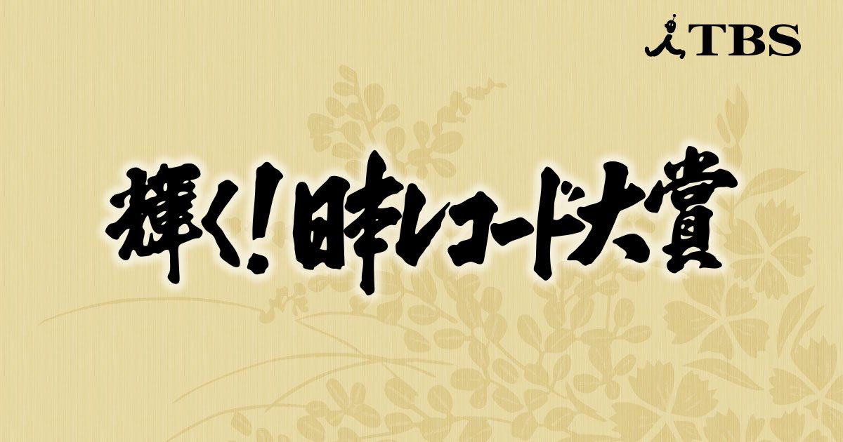 img 5a3e1afbbed87 - 日本レコード大賞の受賞作はどうやって決まる?