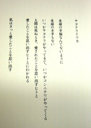 img 5a44c680887ec.png?resize=1200,630 - 読むなら今すぐ!おすすめの恋愛小説を厳選してご紹介!