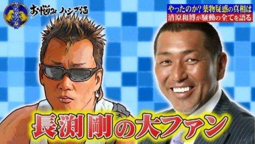 img 5a47ca22e163d - 元野球選手「清原和博」と「長渕剛」が殴り合いの喧嘩!今は絶縁状態?