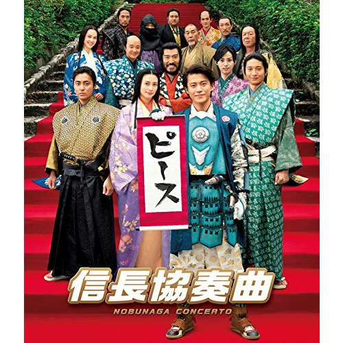 Image result for 信長協奏曲 映画